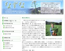 なずな 赤峰勝人 循環農法 無農薬 無化学肥料 完熟堆肥