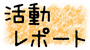 北海道なずなの会:活動レポート