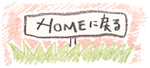 北海道 なずなの会:赤峰勝人 無農薬 無化学肥料 完熟堆肥 循環農法
